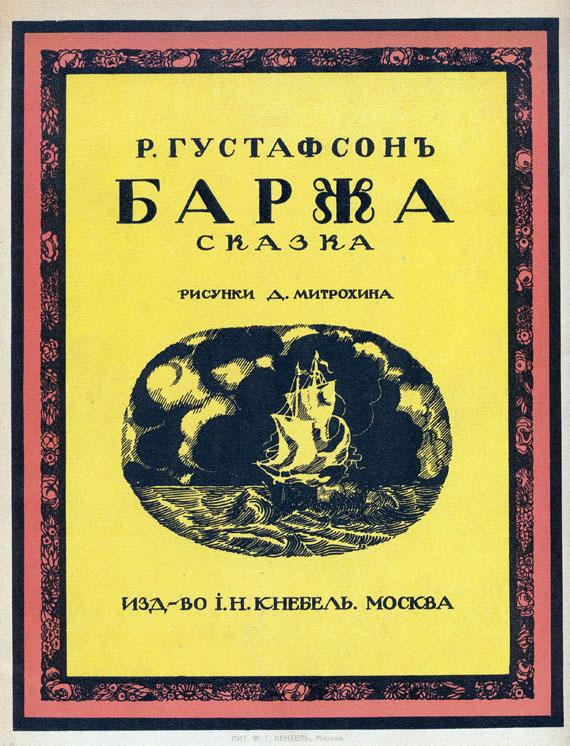 Dimitri Mitrochin - 2 Werke. 1912-13.