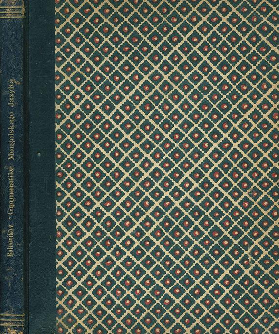 Aleksey Aleksandrovic Bobrovnikov - Grammatika Mongolskago yazyka