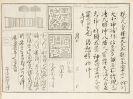 Kaempfer, Engelbert - Histoire de l'Empire du Japon