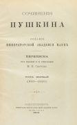 Alexander Puschkin - Briefe. 3 Bde.